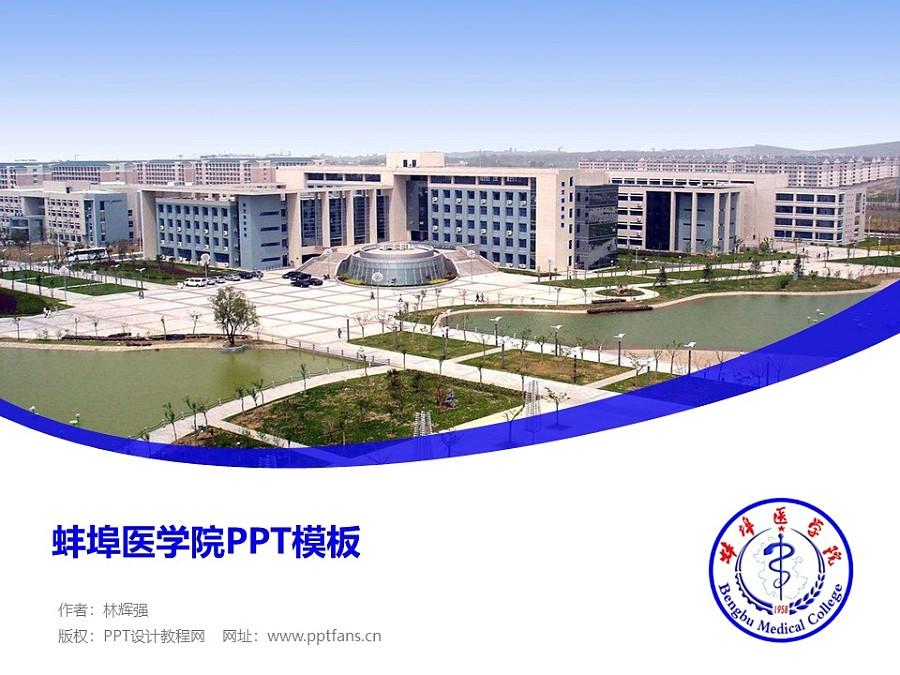 蚌埠医学院PPT模板下载_幻灯片预览图1