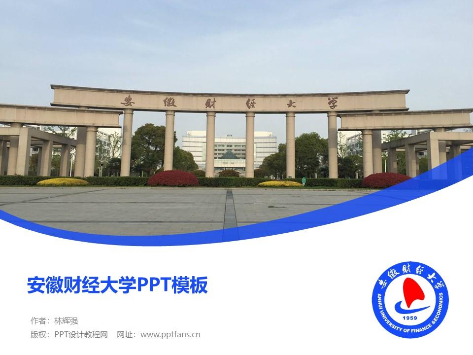 安徽财经大学PPT模板下载_幻灯片预览图1