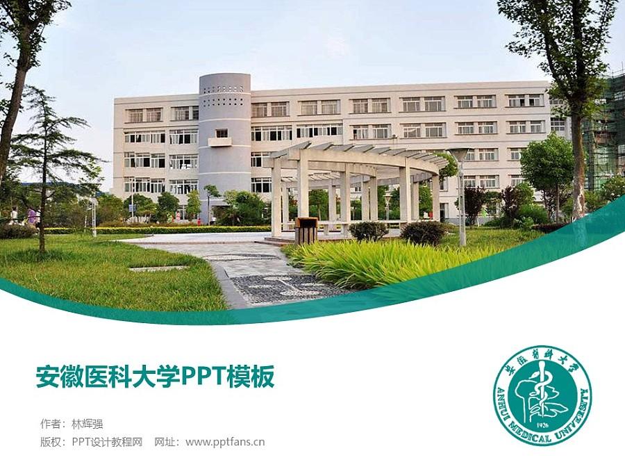 安徽医科大学PPT模板下载_幻灯片预览图1