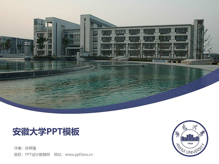 安徽大学PPT模板下载_幻灯片预览图1
