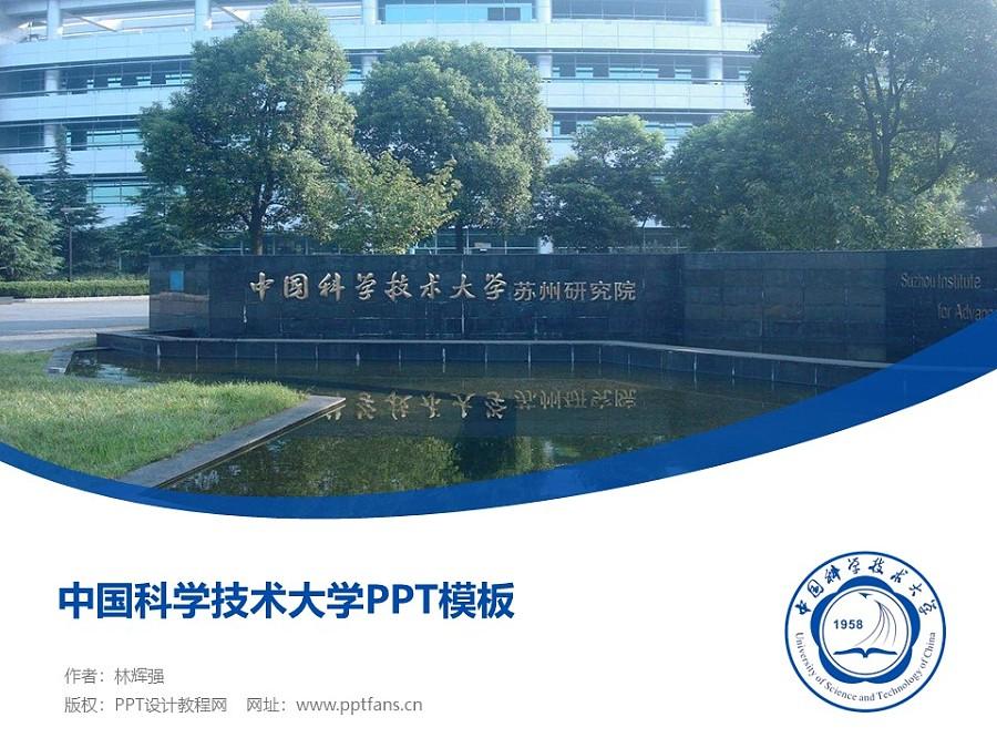 中国科学技术大学PPT模板下载_幻灯片预览图1