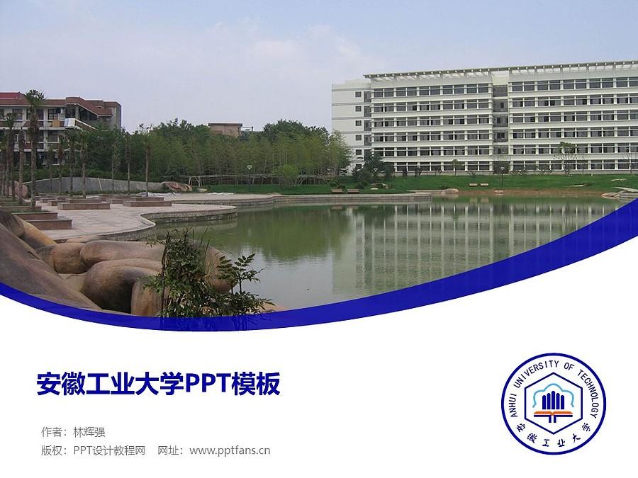 安徽工业大学PPT模板下载_幻灯片预览图1