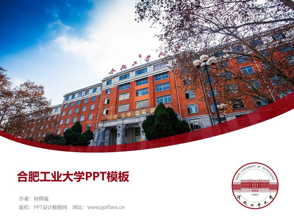 厦门兴才职业技术学院PPT模板下载_幻灯片预览图1