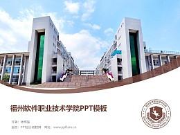 福州软件职业技术学院PPT模板下载