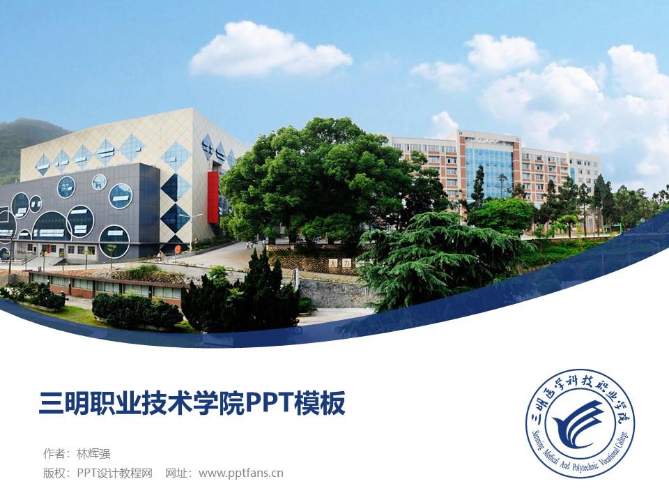 三明职业技术学院PPT模板下载_幻灯片预览图1