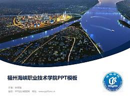 福州海峽職業技術學院PPT模板下載