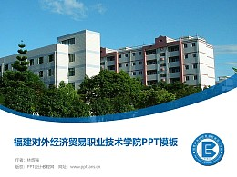 福建對外經濟貿易職業技術學院PPT模板下載