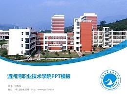 湄洲湾职业技术学院PPT模板下载
