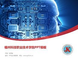 福州科技职业技术学院PPT模板下载