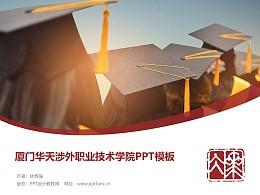 廈門華天涉外職業技術學院PPT模板下載