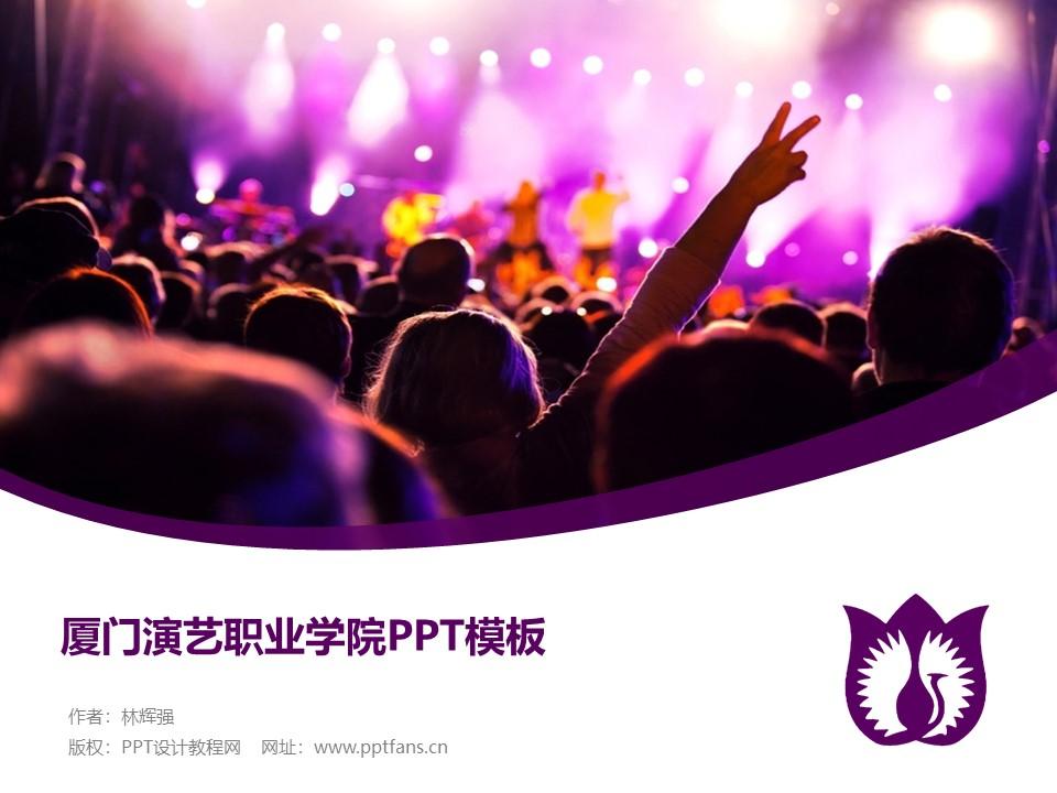 厦门演艺职业学院PPT模板下载_幻灯片预览图1
