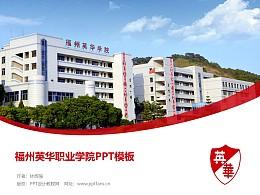 福州英华职业学院PPT模板下载