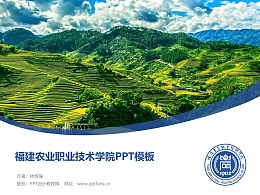 福建农业职业技术学院PPT模板下载