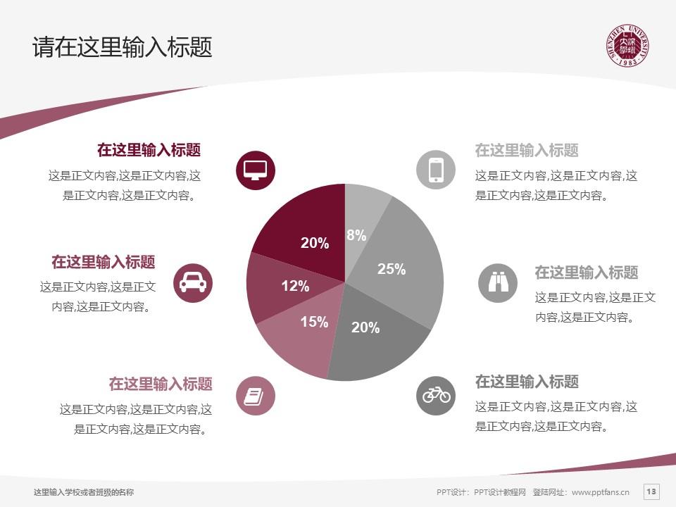深圳大学PPT模板下载_幻灯片预览图13
