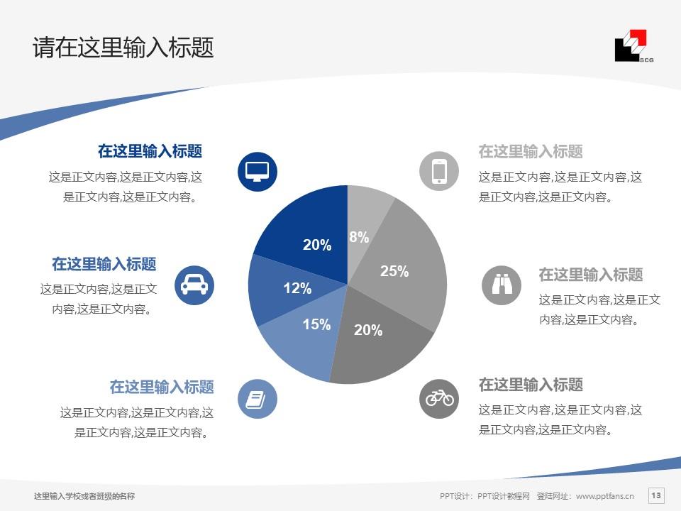 上海建峰职业技术学院PPT模板下载_幻灯片预览图13