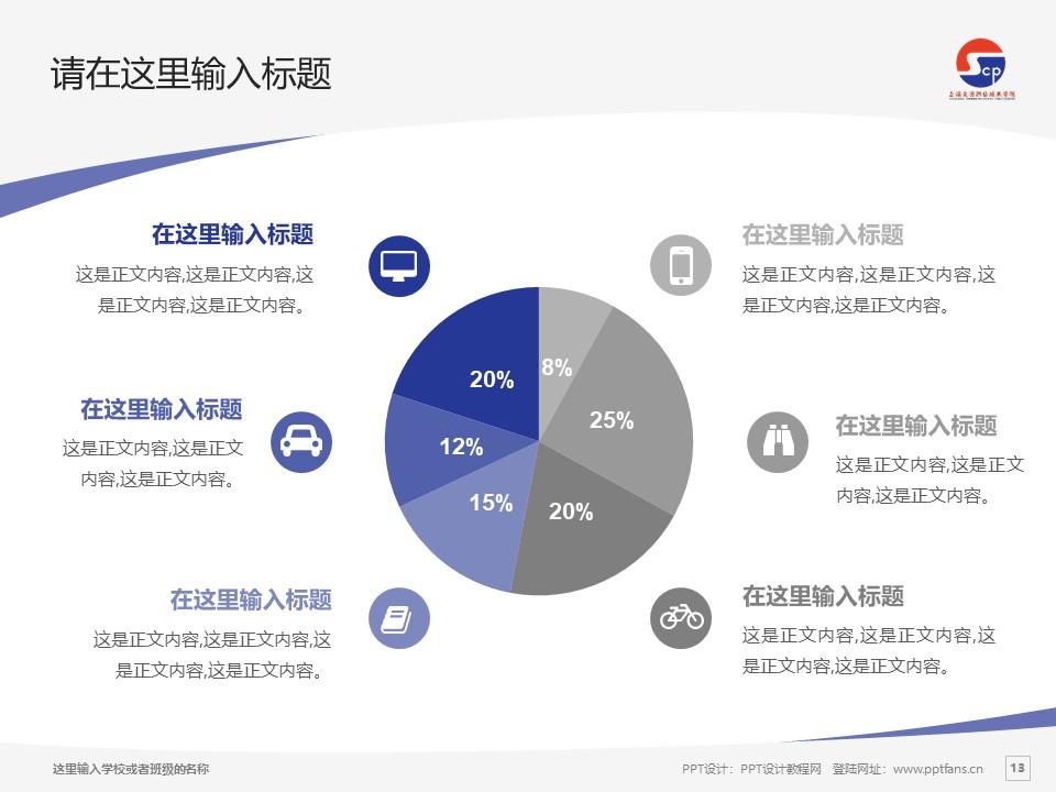 上海交通职业技术学院PPT模板下载_幻灯片预览图13