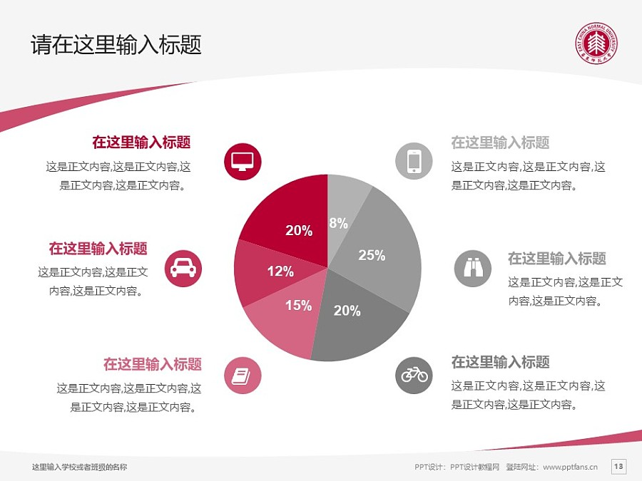 华东师范大学PPT模板下载_幻灯片预览图13
