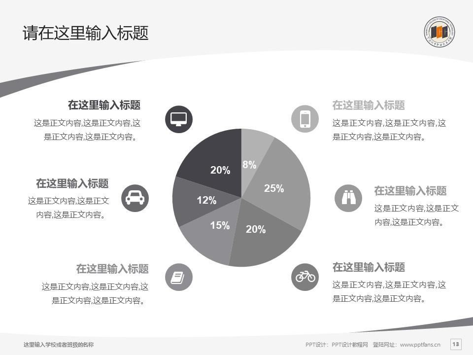宁波城市职业技术学院PPT模板下载_幻灯片预览图13