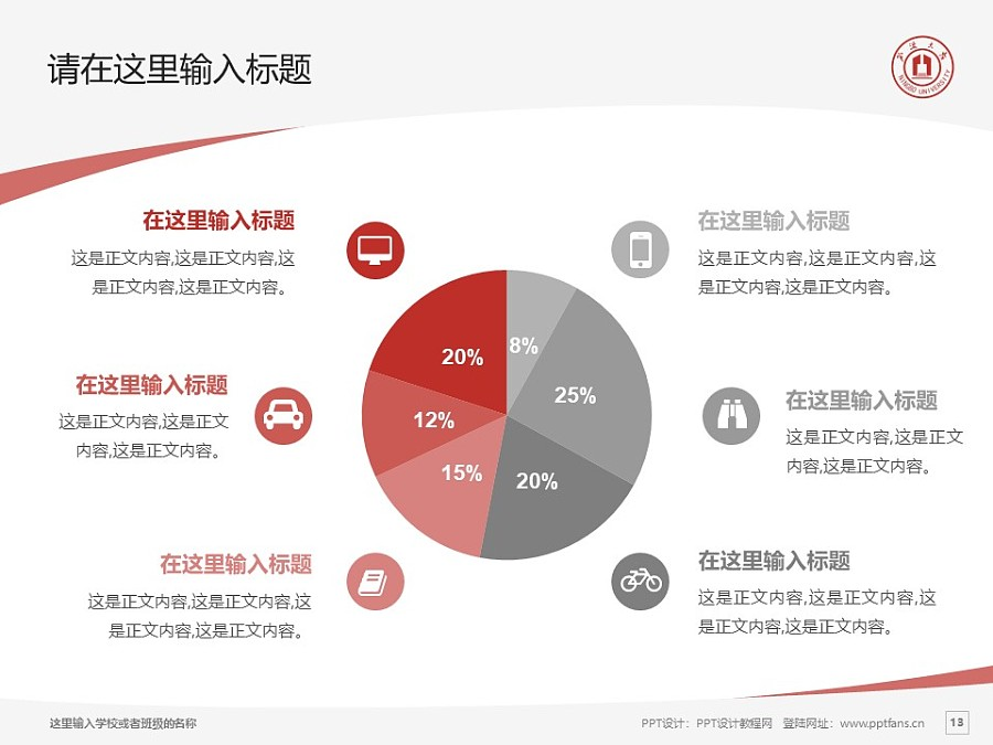 宁波大学PPT模板下载_幻灯片预览图13