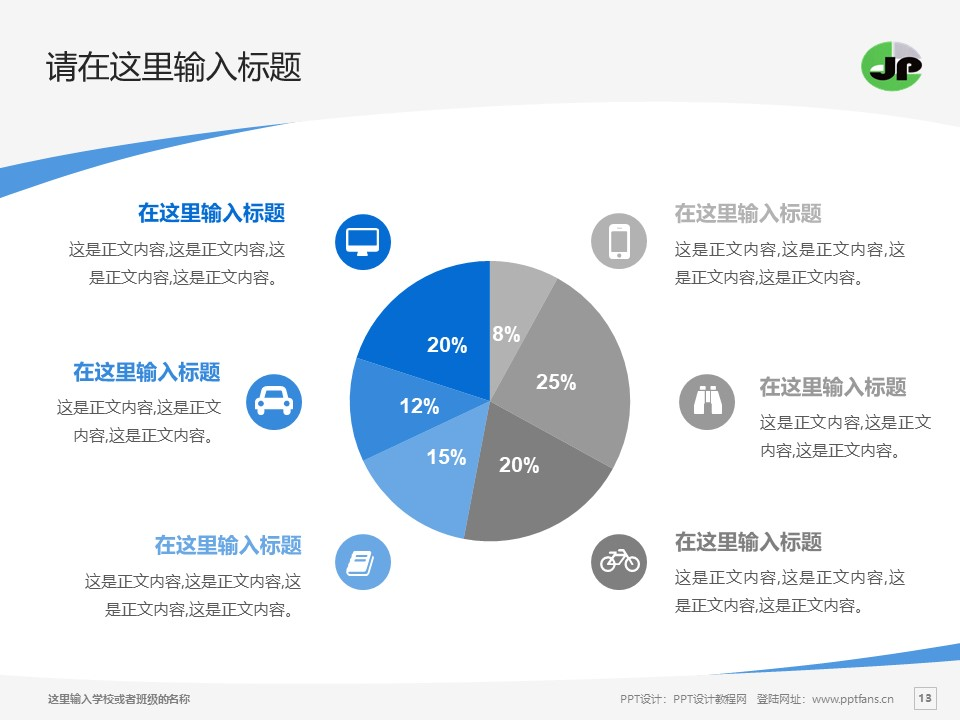 江阴职业技术学院PPT模板下载_幻灯片预览图13