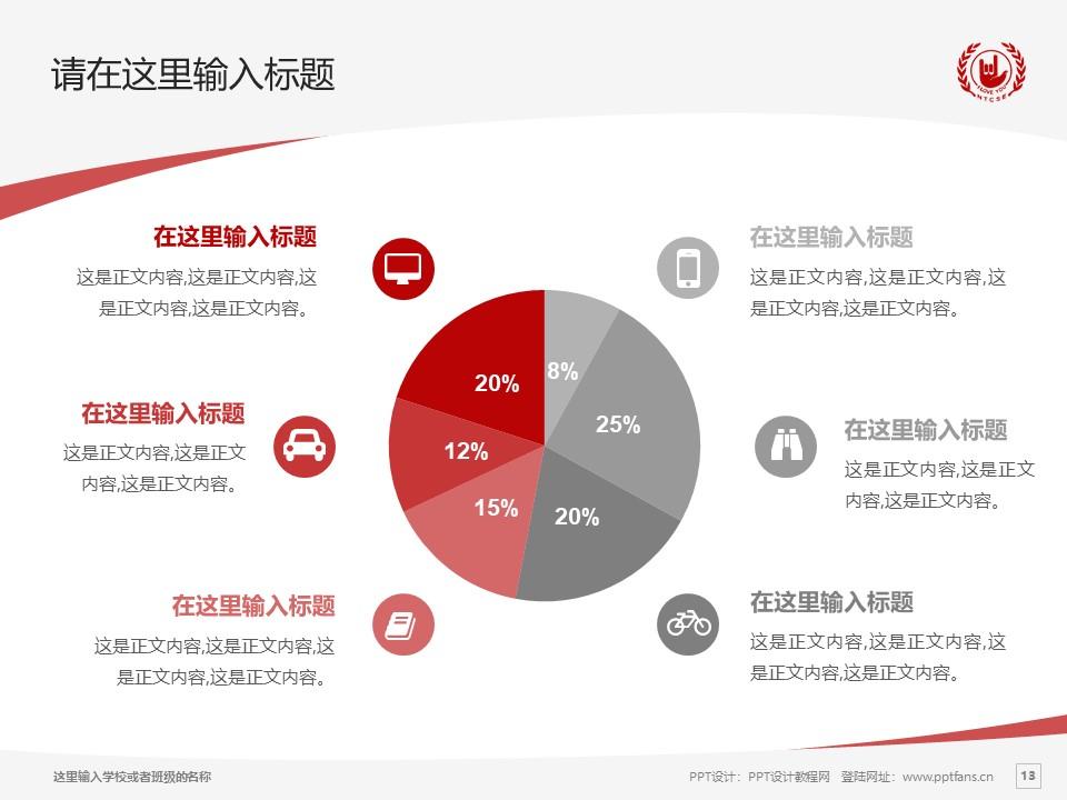 南京特殊教育职业技术学院PPT模板下载_幻灯片预览图13