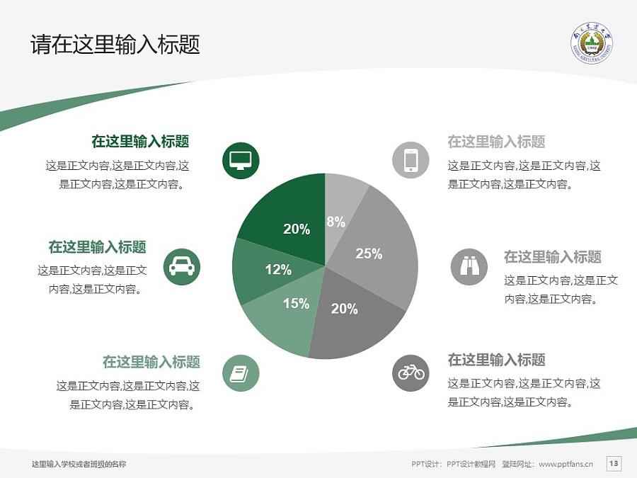 南京农业大学PPT模板下载_幻灯片预览图13