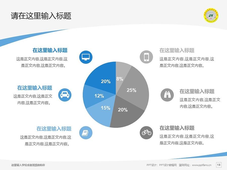 河北交通職業技術學院PPT模板下載_幻燈片預覽圖13