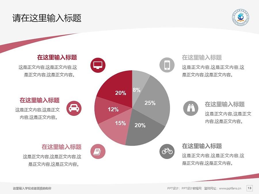 唐山工業職業技術學院PPT模板下載_幻燈片預覽圖13