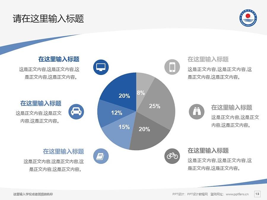 秦皇島職業技術學院PPT模板下載_幻燈片預覽圖13