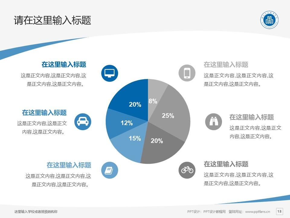 安徽长江职业学院PPT模板下载_幻灯片预览图13