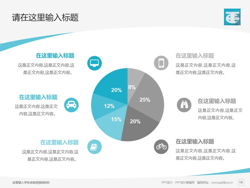 蚌埠经济技术职业学院PPT模板下载_幻灯片预览图13