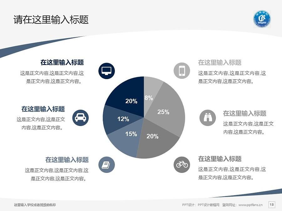 福州海峡职业技术学院PPT模板下载_幻灯片预览图13