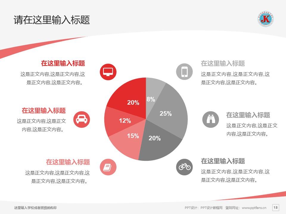 福州科技职业技术学院PPT模板下载_幻灯片预览图13