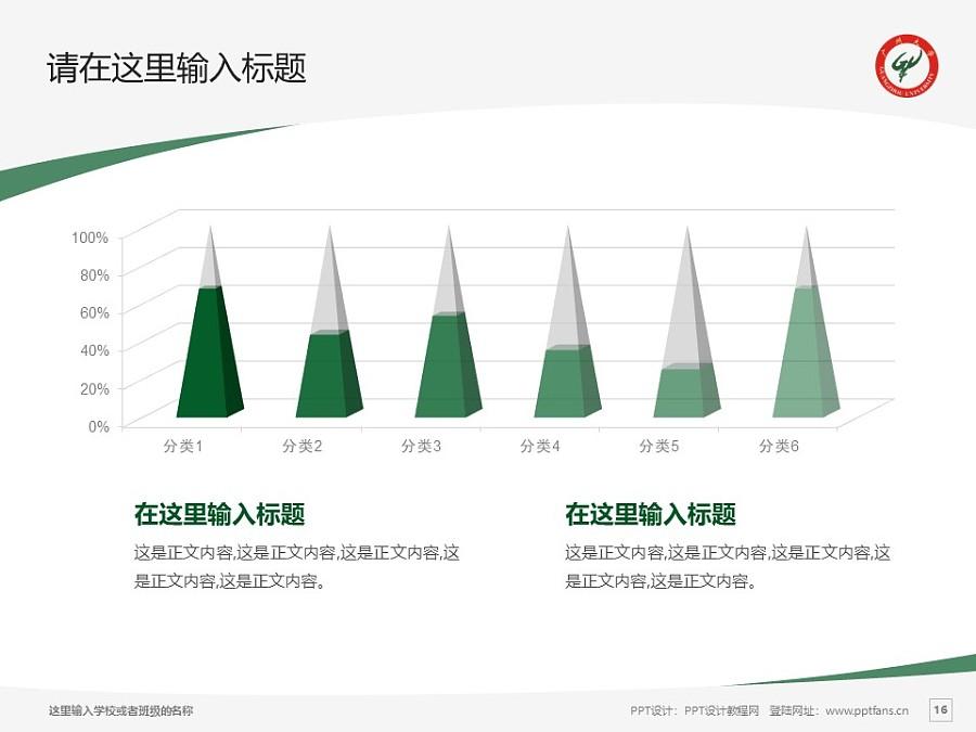 广州大学PPT模板下载_幻灯片预览图16