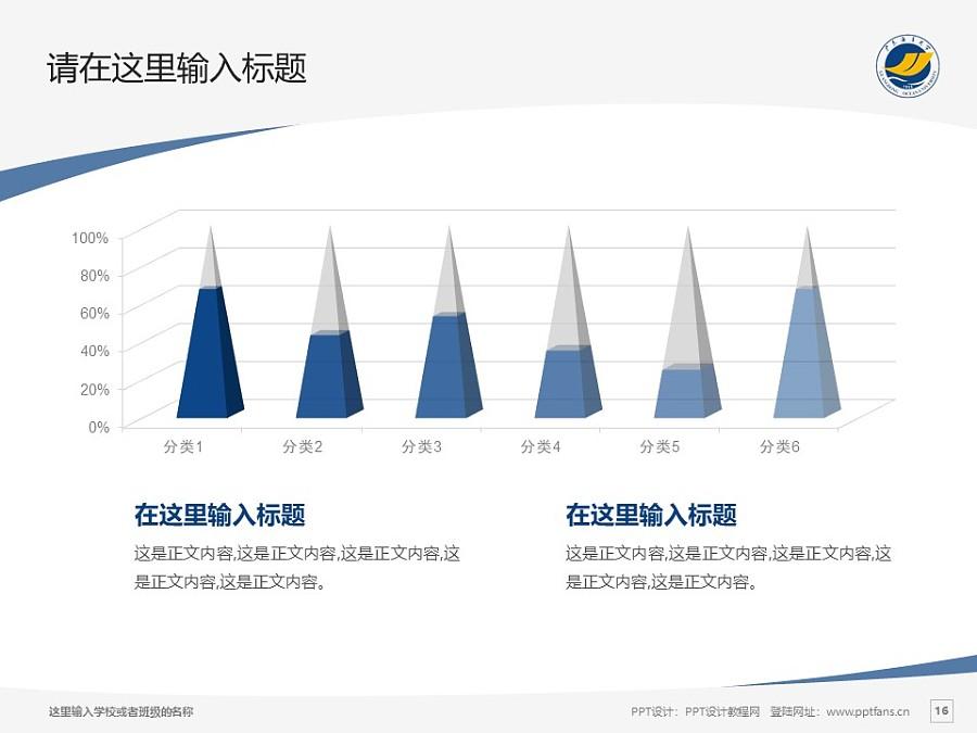 广东海洋大学PPT模板下载_幻灯片预览图16