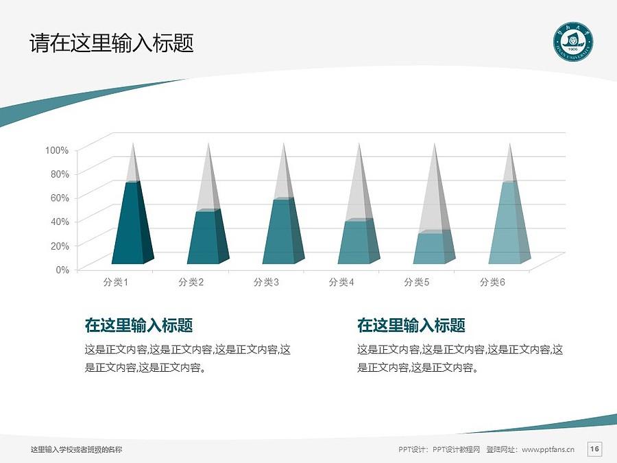 暨南大学PPT模板下载_幻灯片预览图16