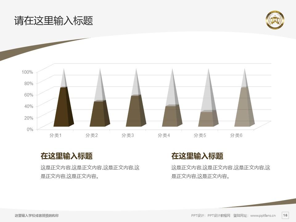 上海电影艺术职业学院PPT模板下载_幻灯片预览图16