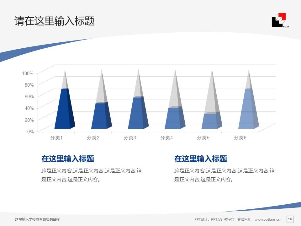 上海建峰职业技术学院PPT模板下载_幻灯片预览图16