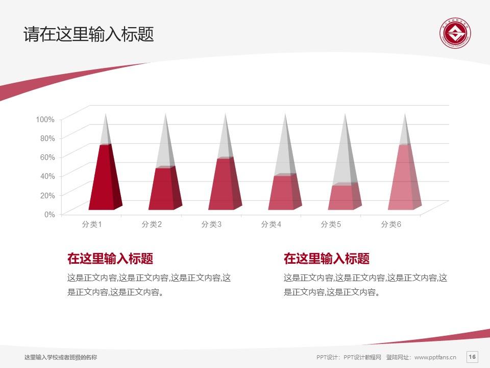 浙江金融职业学院PPT模板下载_幻灯片预览图16