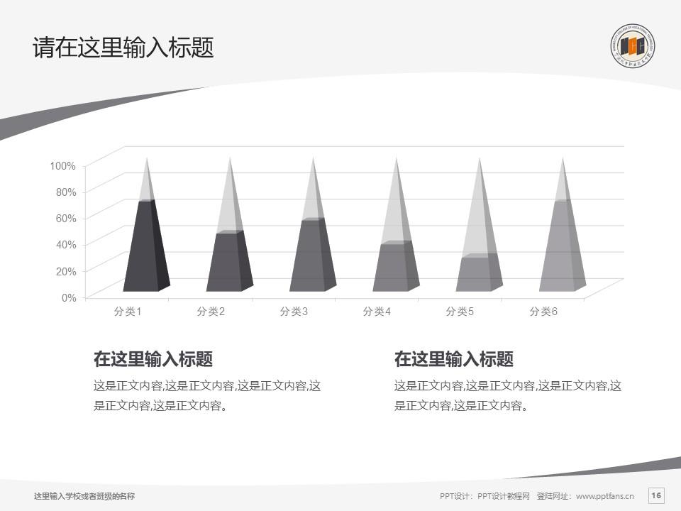 宁波城市职业技术学院PPT模板下载_幻灯片预览图16