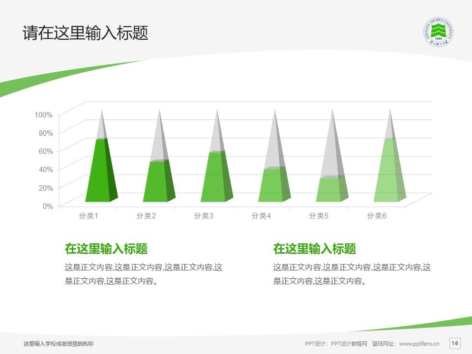 浙江树人学院PPT模板下载_幻灯片预览图16