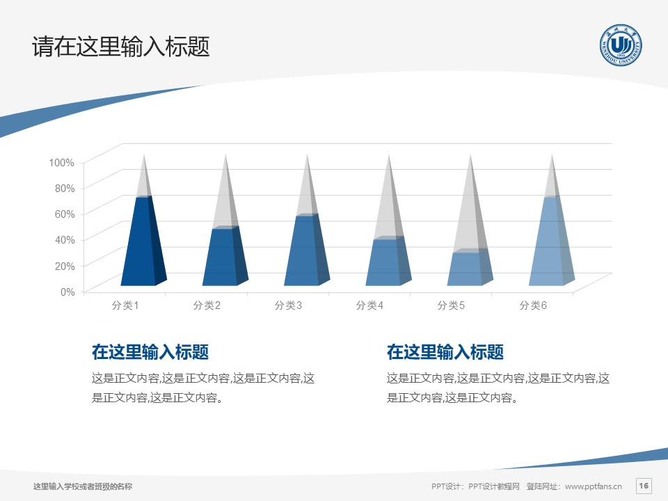 温州大学PPT模板下载_幻灯片预览图16