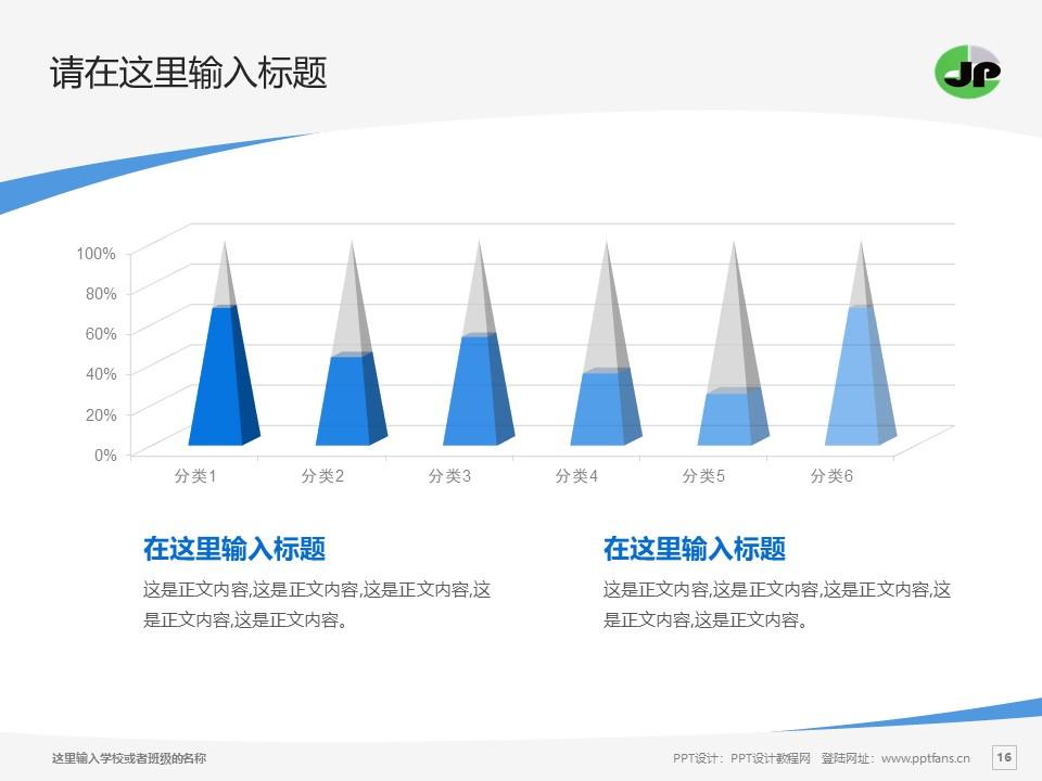江阴职业技术学院PPT模板下载_幻灯片预览图16