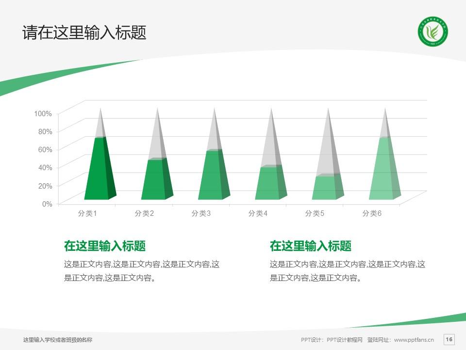 江苏农林职业技术学院PPT模板下载_幻灯片预览图16