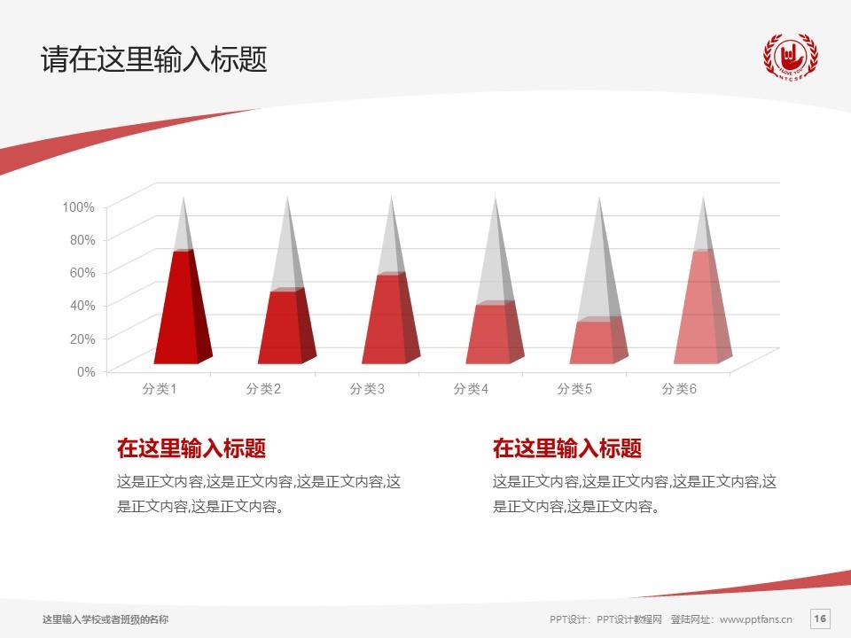 南京特殊教育职业技术学院PPT模板下载_幻灯片预览图16