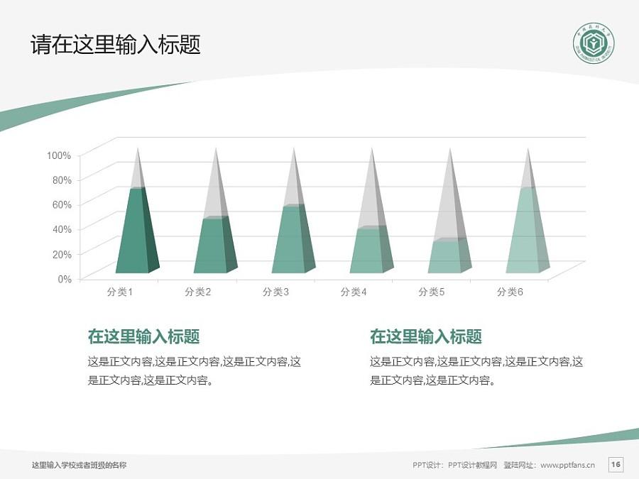 中国药科大学PPT模板下载_幻灯片预览图16