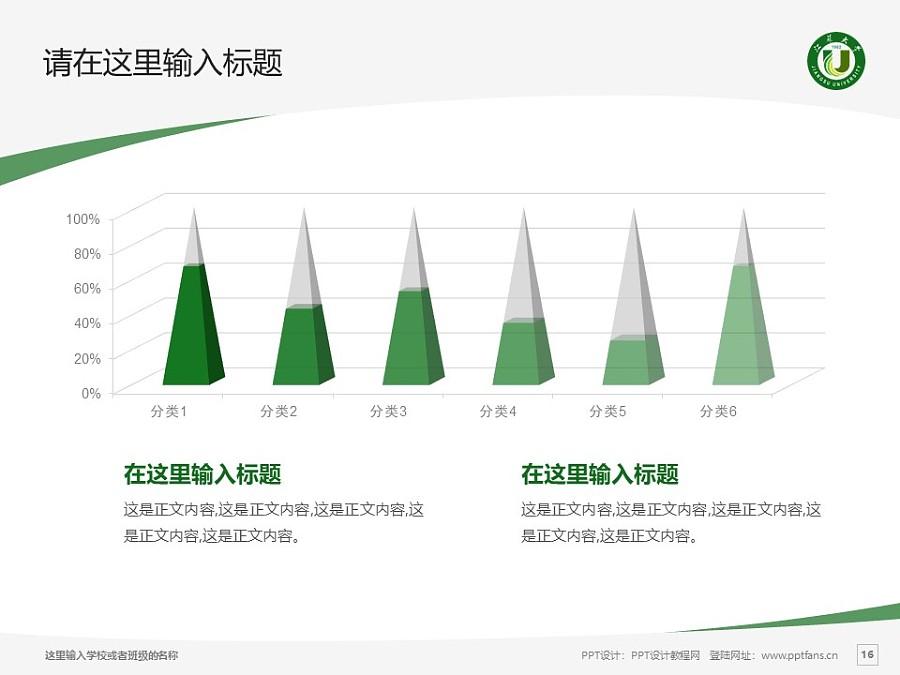 江苏大学PPT模板下载_幻灯片预览图16