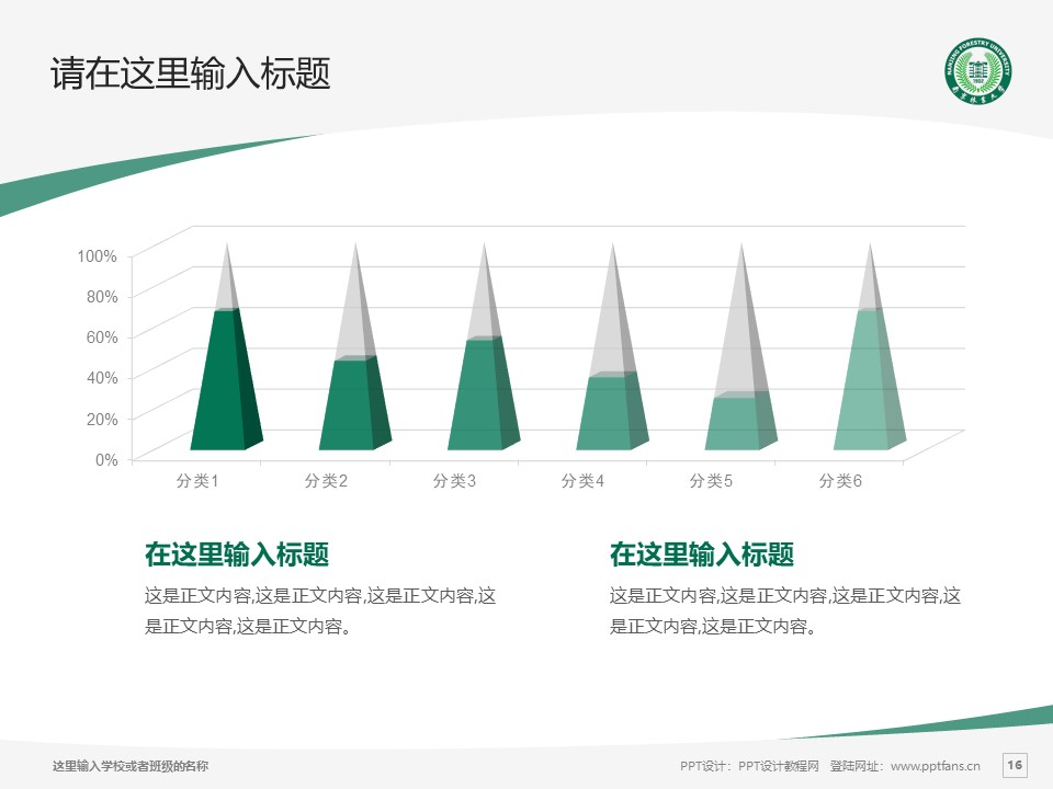 南京林业大学PPT模板下载_幻灯片预览图16