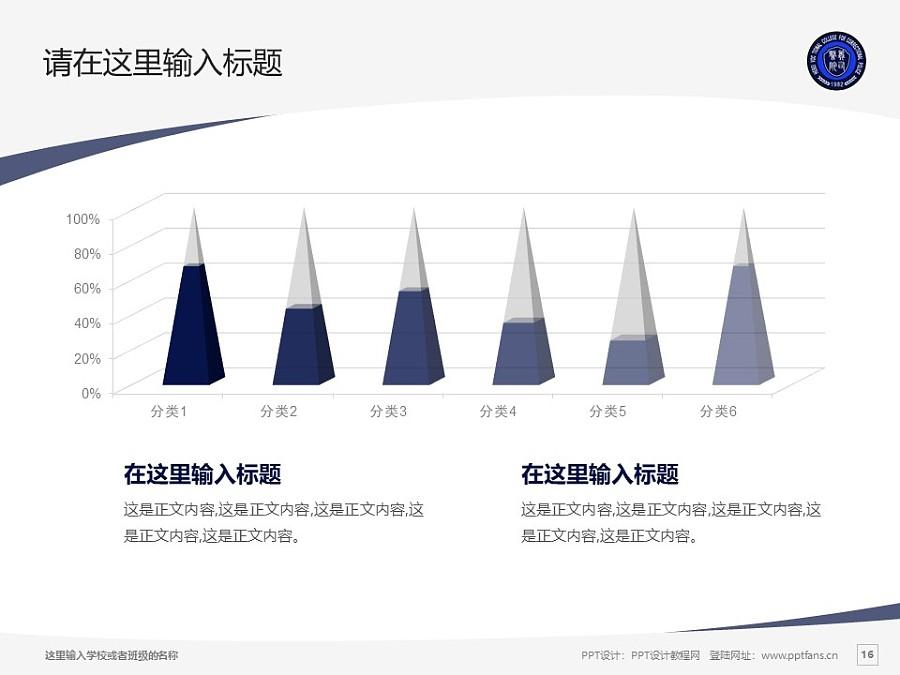 河北司法警官职业学院PPT模板下载_幻灯片预览图16