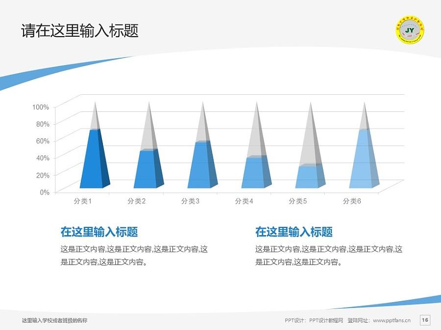 河北交通職業技術學院PPT模板下載_幻燈片預覽圖16